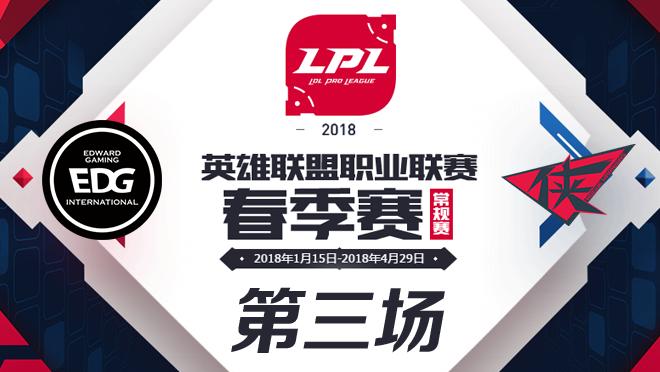 2018LPL季后赛半决赛EDG vs RW第三场比赛视频