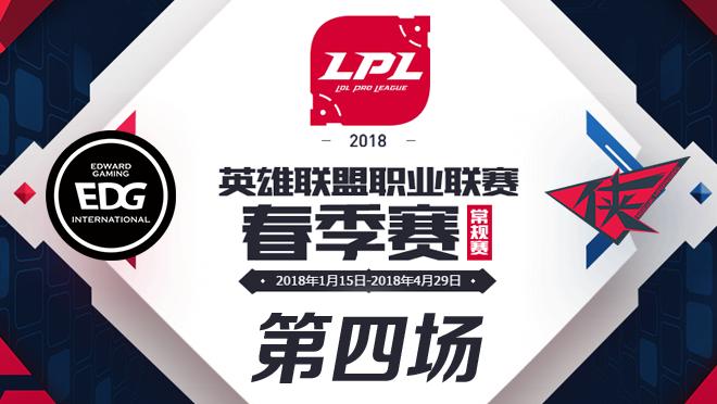 2018LPL季后赛半决赛EDG vs RW第四场比赛视频