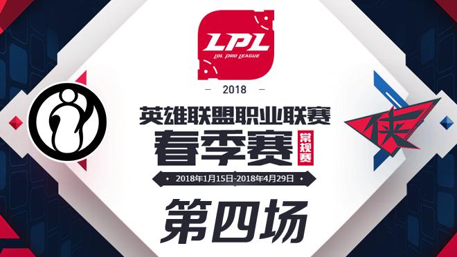 2018LPL春季季军赛IG vs RW第四场比赛视频