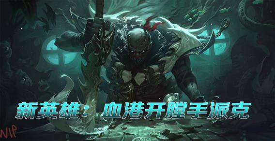 新英雄派克正式介绍:回城骑上一只大鱼怪!