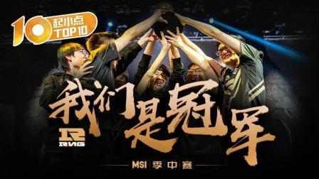 起小点TOP10 MSI季中赛:RNG! 我们是冠军!
