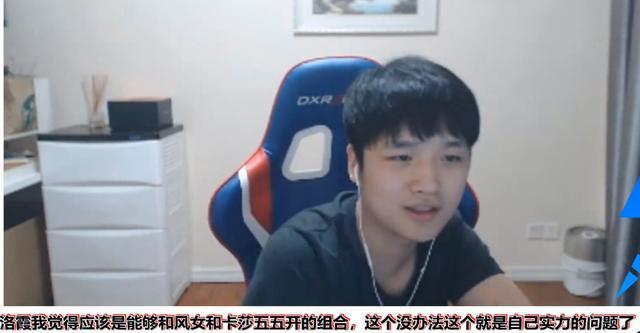 微笑直播谈Ming:Uzi找了个好辅助!
