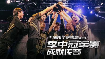 主播炸了赛事篇:季中冠军赛成就传奇