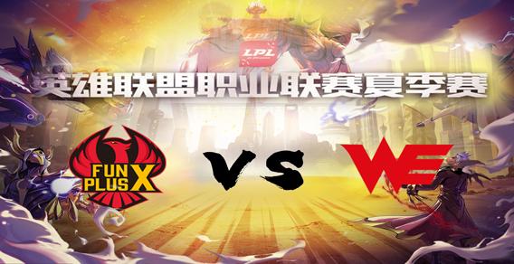 2018LPL夏季赛FPX vs WE 第一局