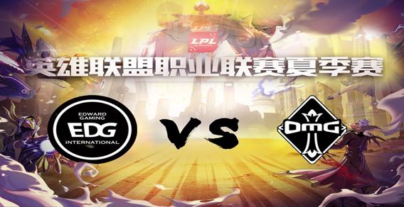 2018LPL夏季赛EDG vs OMG 第二局