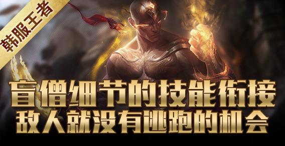 韩服王者:盲僧技能衔接 敌人没有逃跑的机会