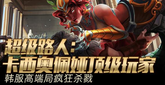 超级路人:蛇女顶级玩家 韩服高端局疯狂杀戮