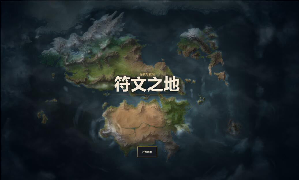符文之地全新互动地图 在英雄联盟宇宙平台上线