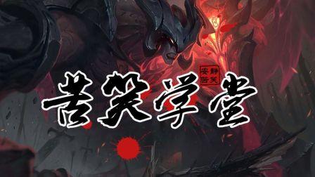 苦笑学堂:专业1打N 暴躁打野暗裔剑魔