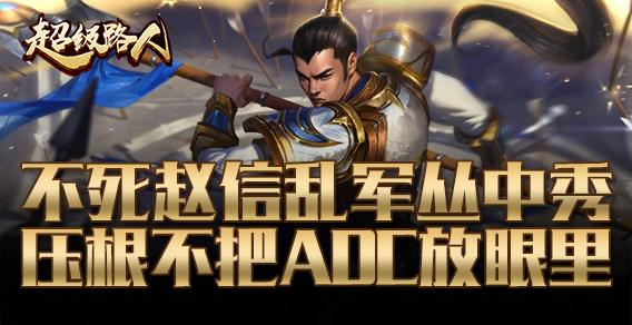 超级路人:赵信乱军丛中秀 压根不把ADC放眼里