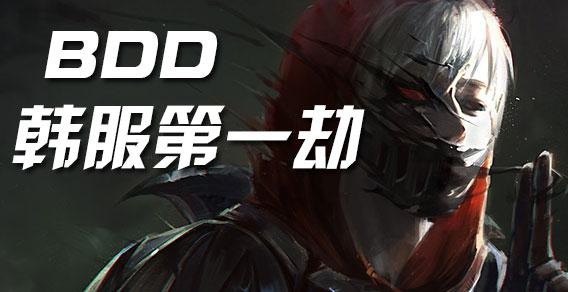 韩服王者:BDD韩服第一劫 ADC:我的血条呢?