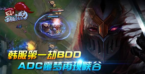 最强王者组的威力139期:韩服第一劫BDD ADC的噩梦再现峡谷