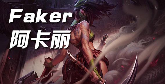 韩服王者:Faker阿卡丽 只要盯上的猎物就无处可逃