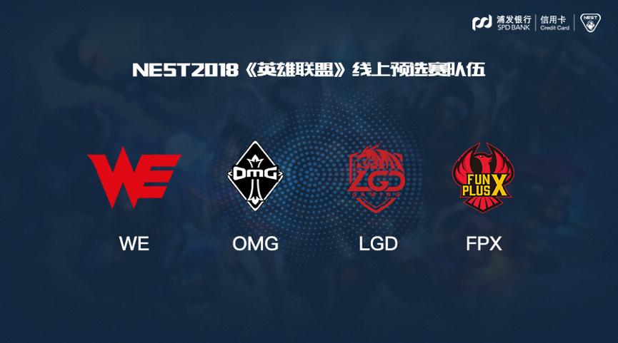 NEST英雄联盟项目 赛程赛制分组公布