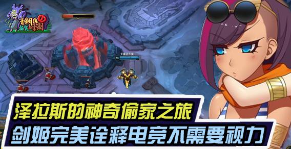 青铜组的搞笑时刻108期:泽拉斯偷塔之旅 剑姬电竞不需要视力