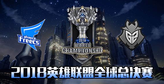 2018全球总决赛小组赛第一日:AFs vs G2