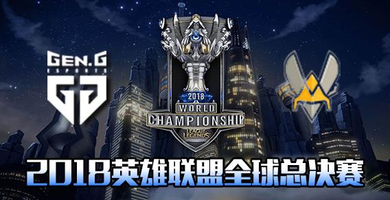 2018全球总决赛小组赛第一日:Gen.G vs VIT