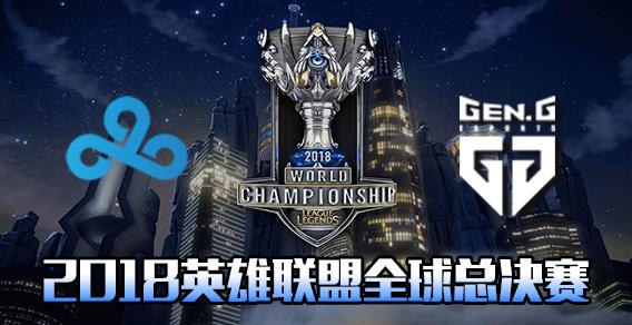 S8小组赛比赛视频Day5 GEN.G vs C9