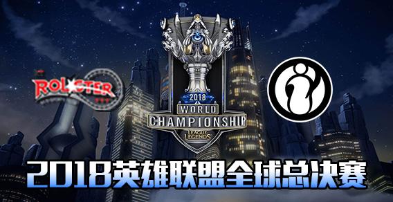 S8淘汰赛比赛视频 KT vs IG 第4场