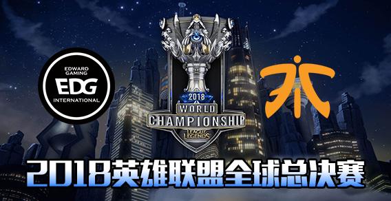 S8淘汰赛比赛视频 FNC vs EDG 第1场