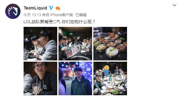 TL战队分享聚餐照片:大师兄笑容满面