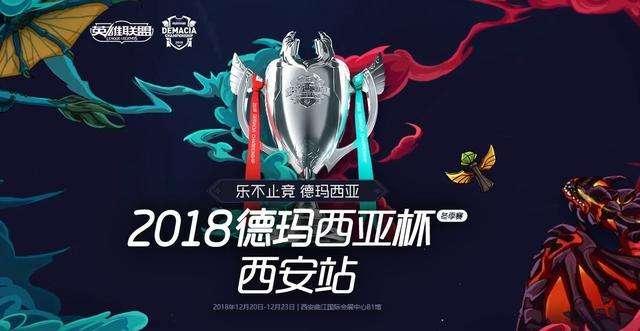 2018德玛西亚杯西安站第四日:TOP vs IG 第四局