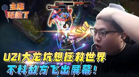 主播玩脱了137:UZI大龙坑想拯救世界 不料敌方飞出屏幕!