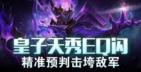 超级路人:皇子天秀EQ闪 精准预判击垮敌军