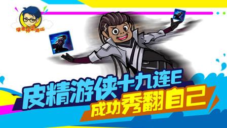 徐老师来巡山206:皮精游侠十九连E 成功秀翻自己