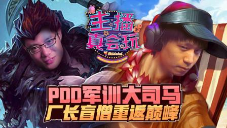 主播真会玩:PDD军训大司马