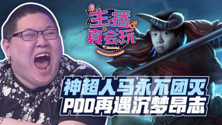 主播真会玩:神超人马永不团灭 PDD再遇沉梦昂志