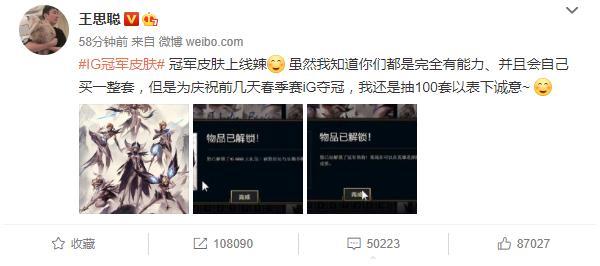 王思聪为IG皮肤抽奖 网友调侃其为文案鬼才!!