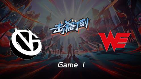 LPL击杀时刻W9D6 VG vs WE 第1场 牧魂人声东击西妙计推家