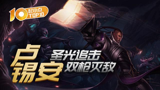 起小点TOP10:卢锡安圣光追击双枪灭敌