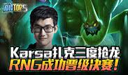 巅峰TOP5:Karsa扎克三度抢龙 RNG成功晋级决赛!