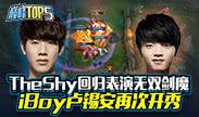 巅峰top5:TheShy回归表演无双剑魔 iBoy卢锡安再次开秀