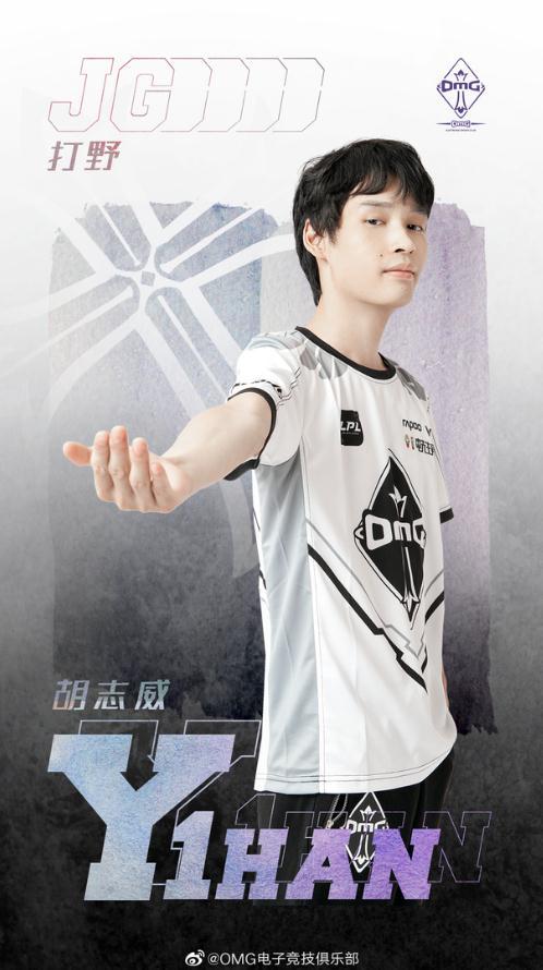 OMG:原V5打野选手Y1han将正式加盟!!