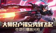 天秀联盟:大师兄卢锡安秀到飞起 夺萃引爆激光枪