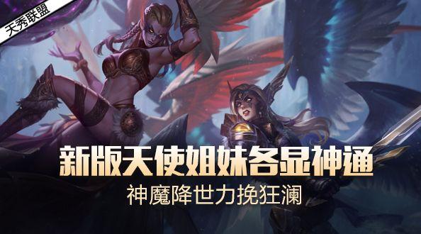 天秀联盟:新版天使姐妹各显神通 神魔降世力挽狂澜