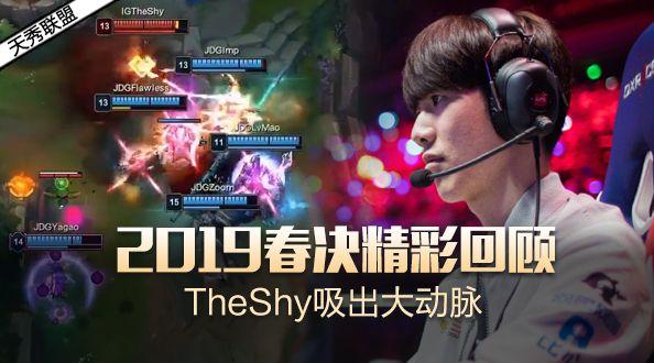 天秀联盟:2019春决精彩回顾 TheShy吸出大动脉