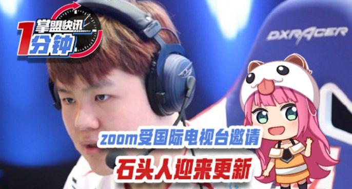 掌盟快讯0506:zoom受国际电视台邀请,石头人迎来更新!