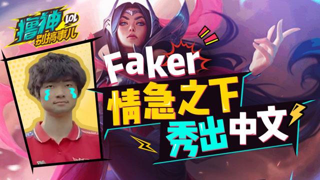 撸神别搞事儿:劫惨遭飞天三连 Faker被秀出中文