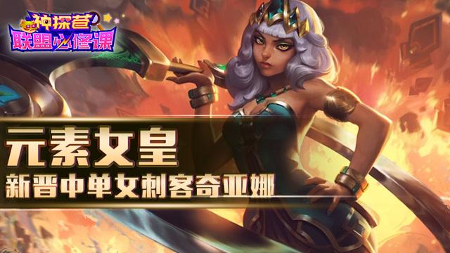 神探苍联盟必修课:元素女皇 新晋中单女刺客奇亚娜