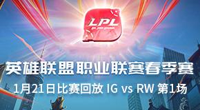 2019LPL春季赛常规赛1月21日比赛回放 IG vs RW 第1场