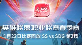 2019LPL春季赛常规赛1月22日比赛回放 SS vs SDG 第2场