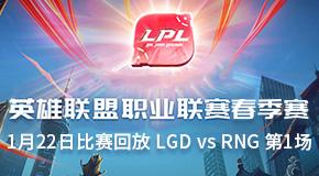 2019LPL春季赛常规赛1月22日比赛回放 RNG vs LGD 第1场