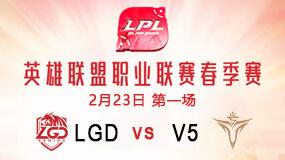 2019LPL春季赛2月23日LGD vs V5第1局比赛回放