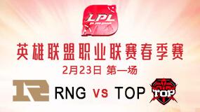 2019LPL春季赛2月23日RNG vs TOP第1局比赛回放