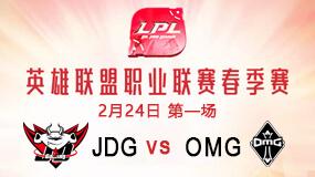 2019LPL春季赛2月24日JDG vs OMG第1局比赛回放