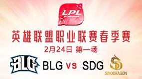 2019LPL春季赛2月24日BLG vs SDG第1局比赛回放